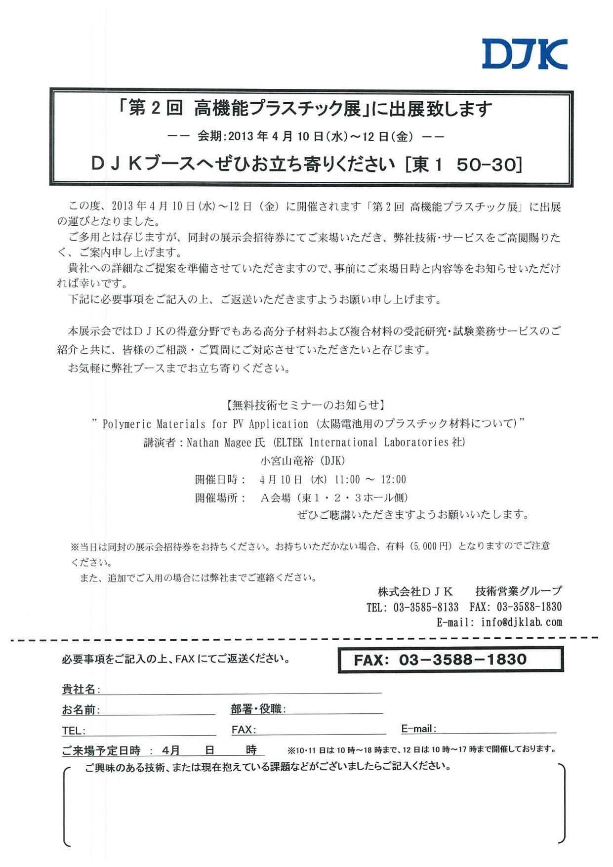koukinou_annai2013_01