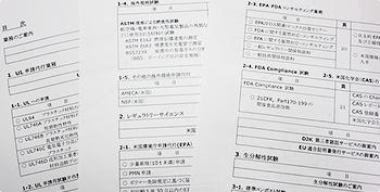 海外試験サービス料金表